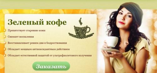 как пить зеленое кофе
